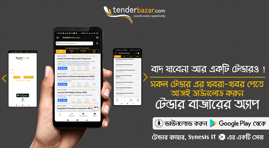 TenderBazar com - The Largest Tender Portal In Bangladesh :: Home